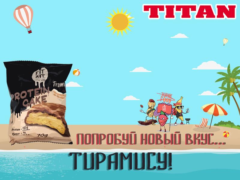 Fit Тирамису